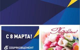 открытка_8 марта_2